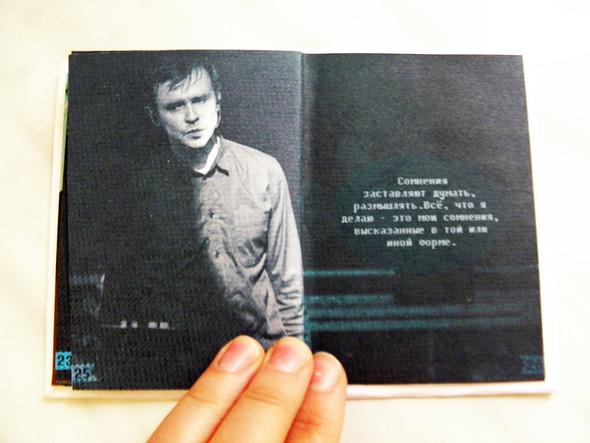 Самодельная книжка о творчестве Дельфина. Изображение № 21.