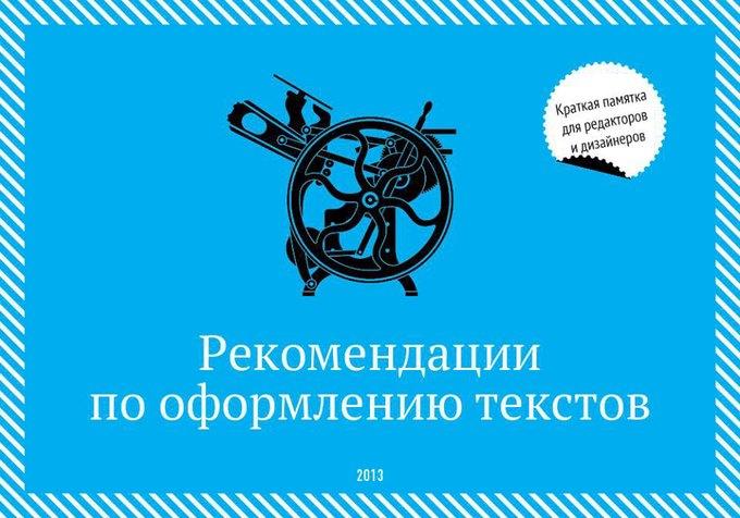 РИА Новости составили руководство по оформлению текстов. Изображение № 1.