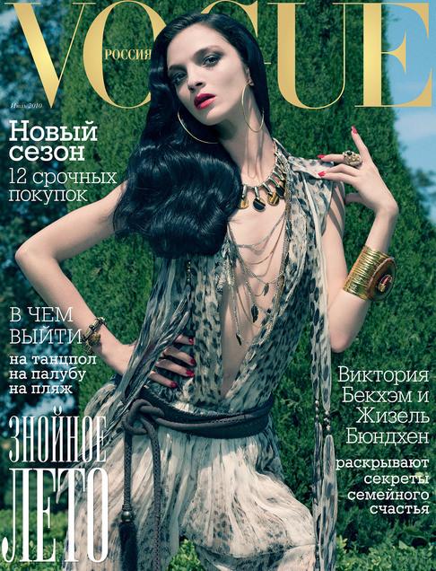 50 последних обложек Vogue. Изображение № 30.