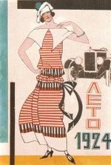 Искусство страны советов. Текстиль. Изображение № 25.