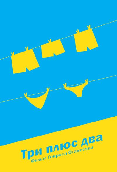 Минимализм по-русски: 20 постеров к отечественным фильмам. Изображение № 20.