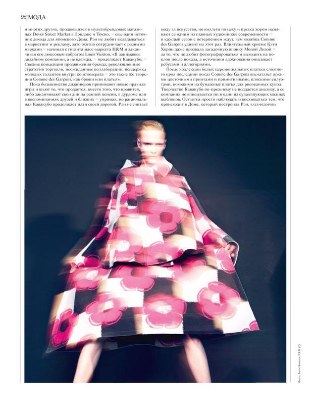 Вышли новые съемки Vogue, i-D, 10 и Interview. Изображение № 2.