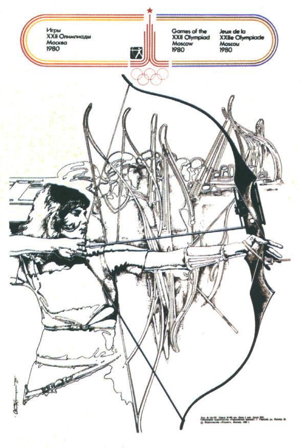 Искусство плаката вРоссии 1961–85 гг. (part. 2). Изображение № 41.