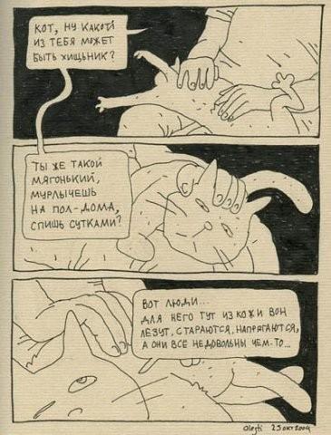 Старый добрый комикс «ПРОкота»Авторство Олега Тищенкова. Изображение № 38.