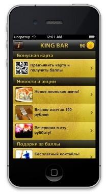 Фабрика Лояльности - мобильные приложения вместо пластиковых карт. Изображение № 1.