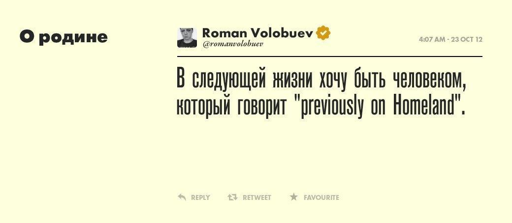 Роман Волобуев,  сценарист и голос поколения. Изображение № 9.