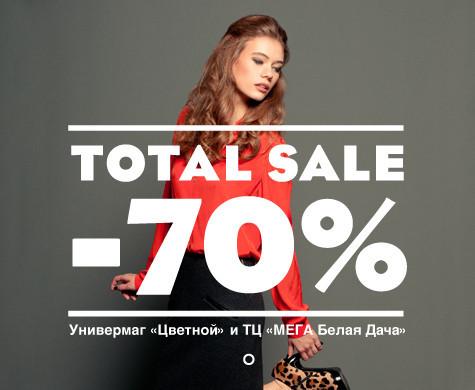 О распродажах во всем мире. Total Sale!. Изображение № 1.