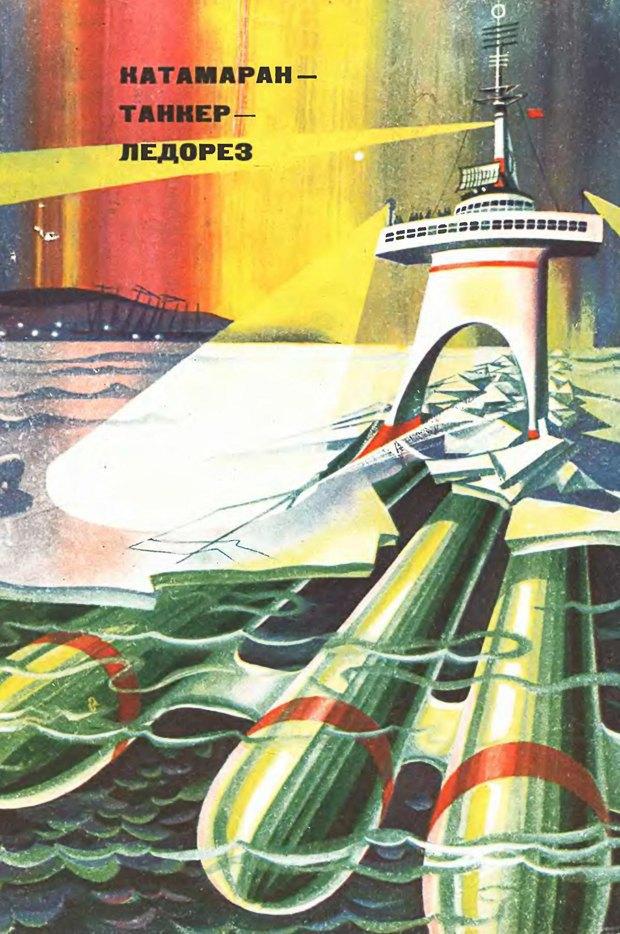 Лифт в космос  и город-плотина: Каким видели будущее в СССР. Изображение № 6.
