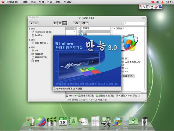 Северокорейская операционка похожа на Mac OS. Изображение № 11.