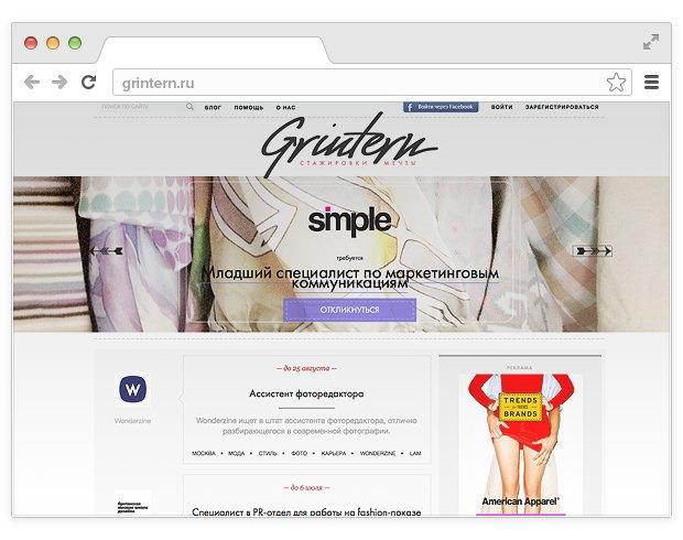 Как сделать сайт, который поможет и работодателям, и интернам. Изображение №3.