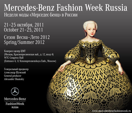Mercedes-Benz Fashion Week Russia сезона Весна-Лето 2012. Изображение № 1.
