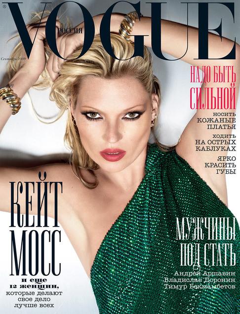 50 последних обложек Vogue. Изображение № 20.