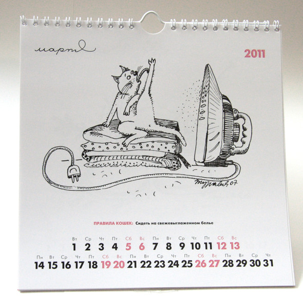 Веселые календари на 2011. Изображение № 12.