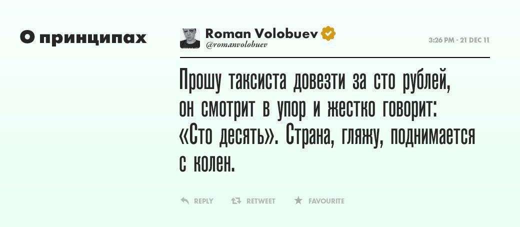 Роман Волобуев,  сценарист и голос поколения. Изображение № 24.