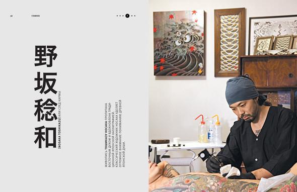 Хулиган. Tokyo Issue. Изображение № 5.