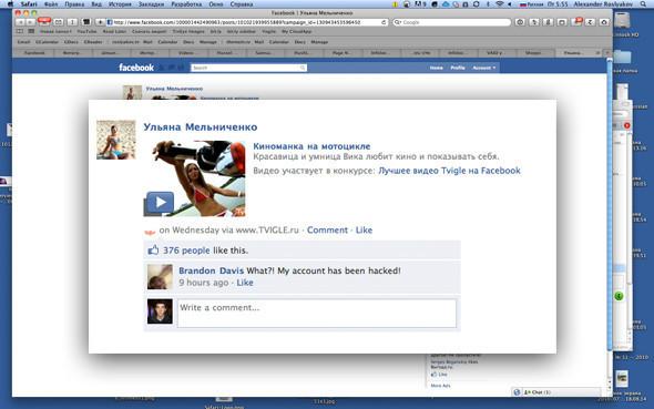 """Конкурсы в России (""""Лучшее видео Tvigle на Facebook""""). Изображение № 14."""