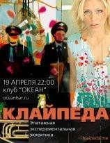 "Авангардный оркестр ""кЛАЙпEDА"" (ЭЭЭ) 2012 NEW. Изображение № 1."