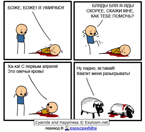 Cyanide and Happiness. Изображение № 3.
