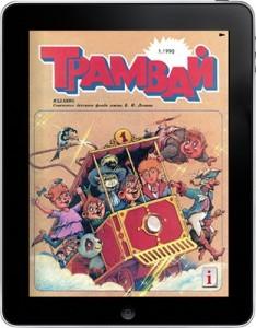 Детский журнал «Трамвай»: в iPad-версии – 20 лет спустя!. Изображение № 1.