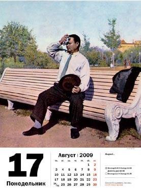Отрывной календарь отAgey Tomesh. Изображение № 9.