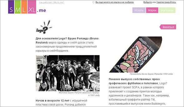SMLXL. me— поисковик пофутболкам. Изображение № 3.