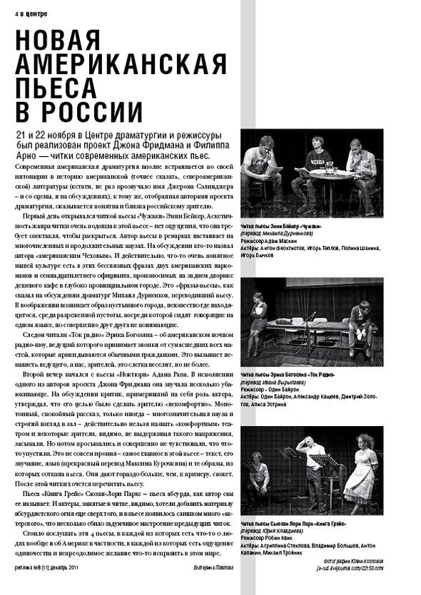РЕПЛИКА 11. Газета о театре и других искусствах. Изображение № 4.