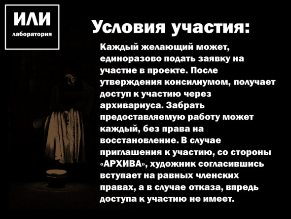 """Театр """"Лабораториум ИЛИ"""". Изображение № 18."""