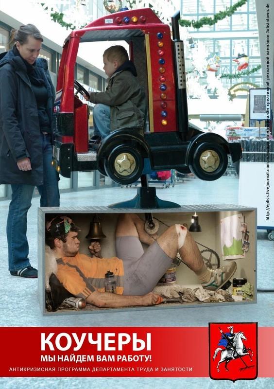 Антикризисная реклама. Изображение № 2.