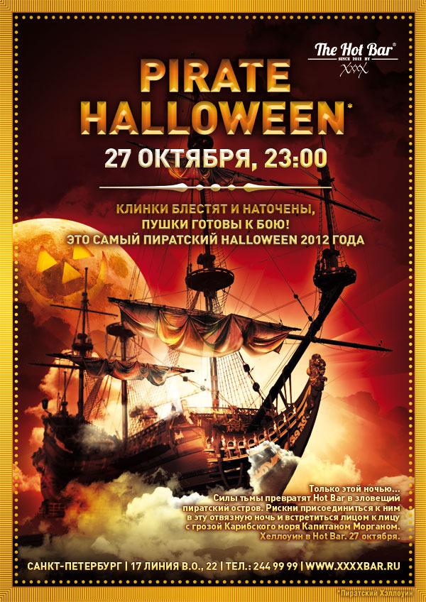 Капитанский Хэллоуин. Изображение № 2.