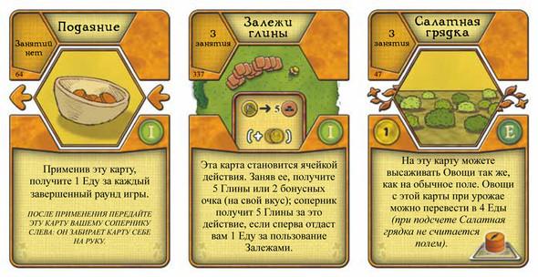 """Настольная игра """"Агрикола"""". Изображение № 4."""