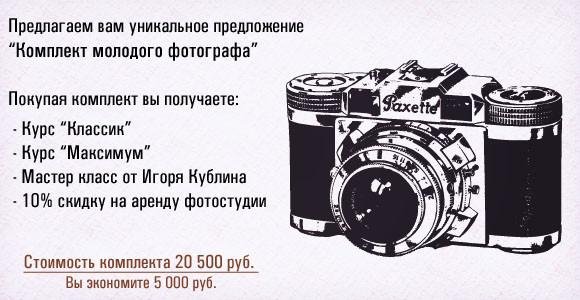 Комплект молодого фотографа. Изображение № 1.