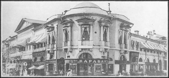 Москва свозь столетия. Изображение № 32.