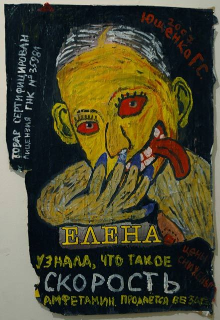 Проект «реклама наркотиков». Изображение № 13.