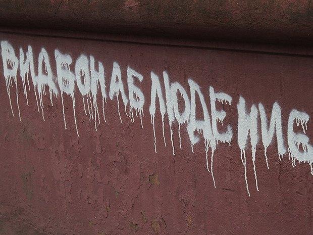 «Будь трезв и опасен» и другие надписи на стенах из коллекции Андрея Логвина. Изображение № 15.