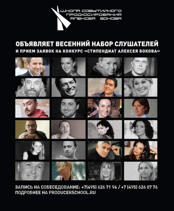 Открыт набор в Школу Событийного Продюсирования Алексея Бокова. Изображение № 2.