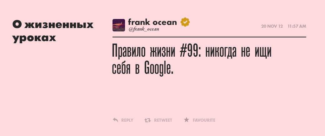 Фрэнк Оушен, музыкант  и славный парень. Изображение № 3.