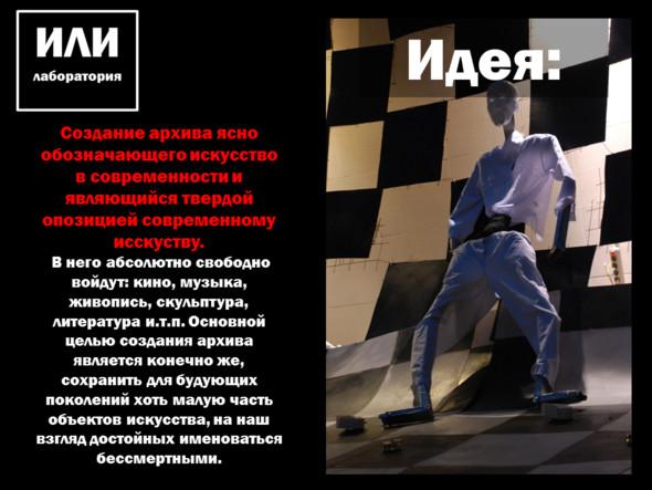 """Театр """"Лабораториум ИЛИ"""". Изображение № 13."""