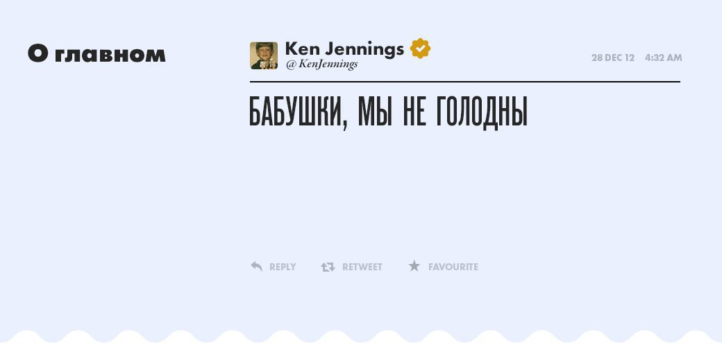 Кен Дженнингс, самый умный . Изображение № 18.