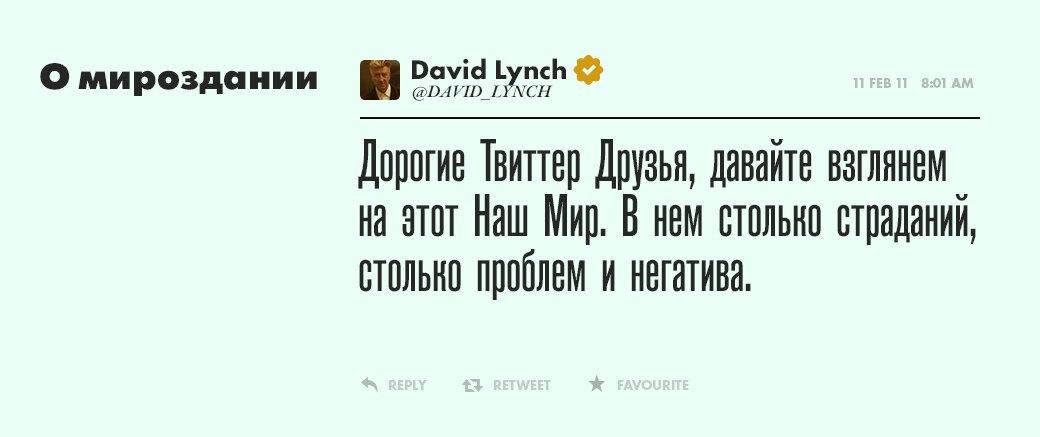 Дэвид Линч, режиссер  и святая душа. Изображение №8.