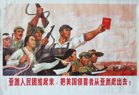Слава китайскому коммунизму!. Изображение № 5.