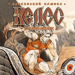 29 главных комиксов лета на русском языке . Изображение № 42.
