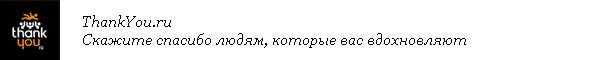 Новое на ThankYou.ru. Изображение № 7.