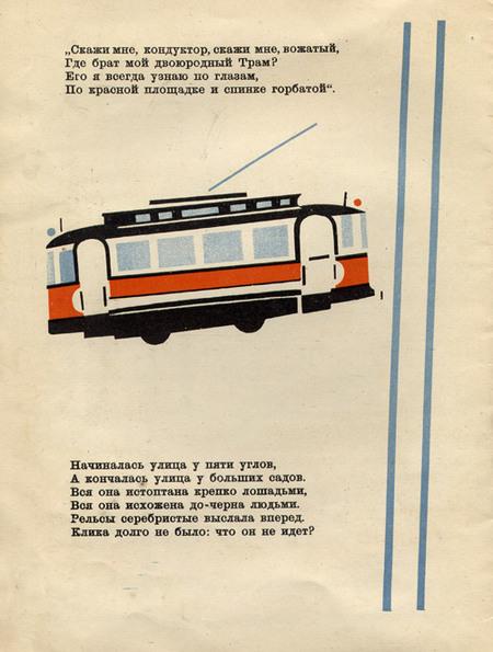 1925 Детская книжка Мандельштама силлюстр. Эндера. Изображение № 8.