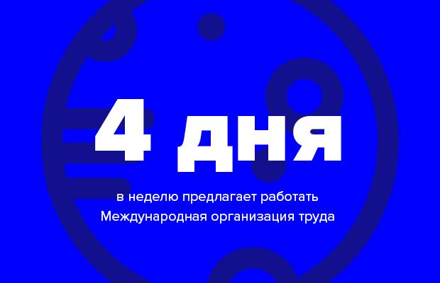 Число дня: сколько дней в неделю предлагает работать ООН. Изображение № 1.