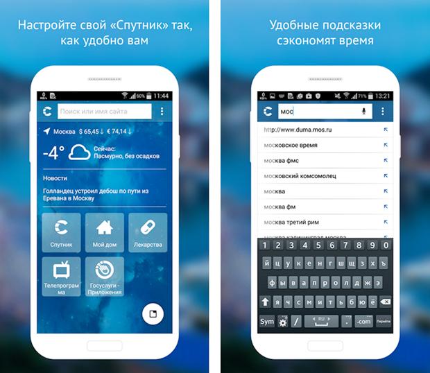 Поисковик «Спутник» выпустил мобильный браузер. Изображение № 1.