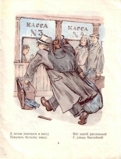 Владимир Конашевич. Изображение № 12.
