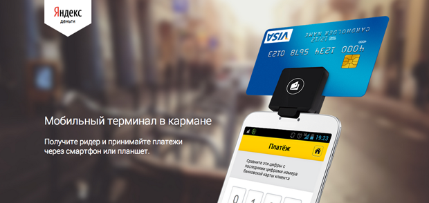 Стартуют продажи мобильных терминалов «Яндекс.Деньги» . Изображение № 1.