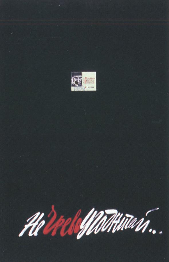 Искусство плаката вРоссии 1884–1991 (1991г, часть 6-ая). Изображение № 13.