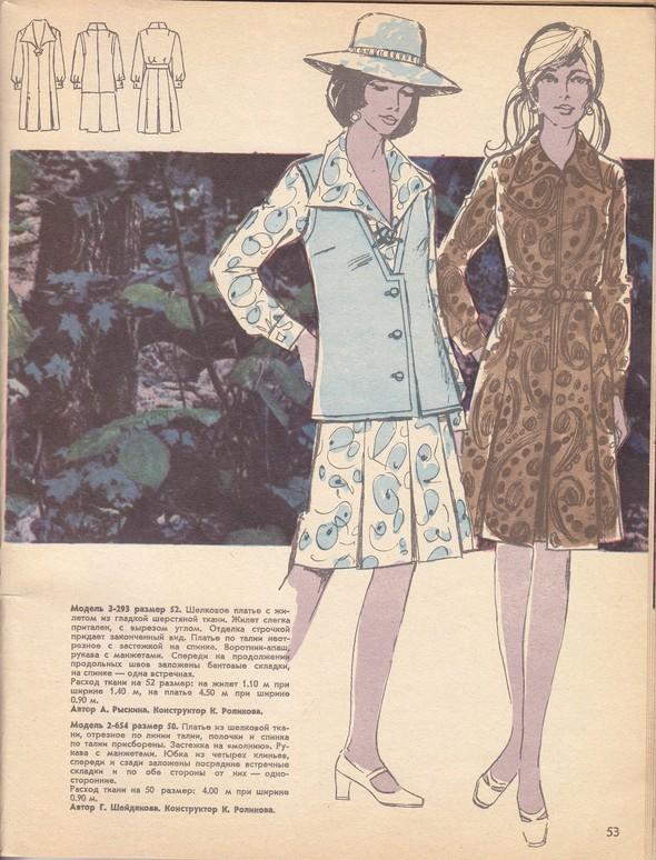 ГУМ отдел мод 1974г. Изображение № 3.