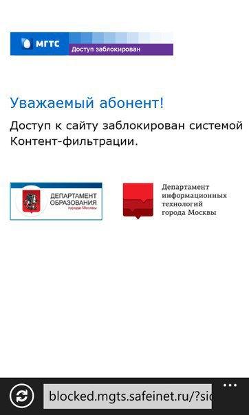 МГТС заблокировала сайты «Афиши» в московских школах. Изображение № 1.